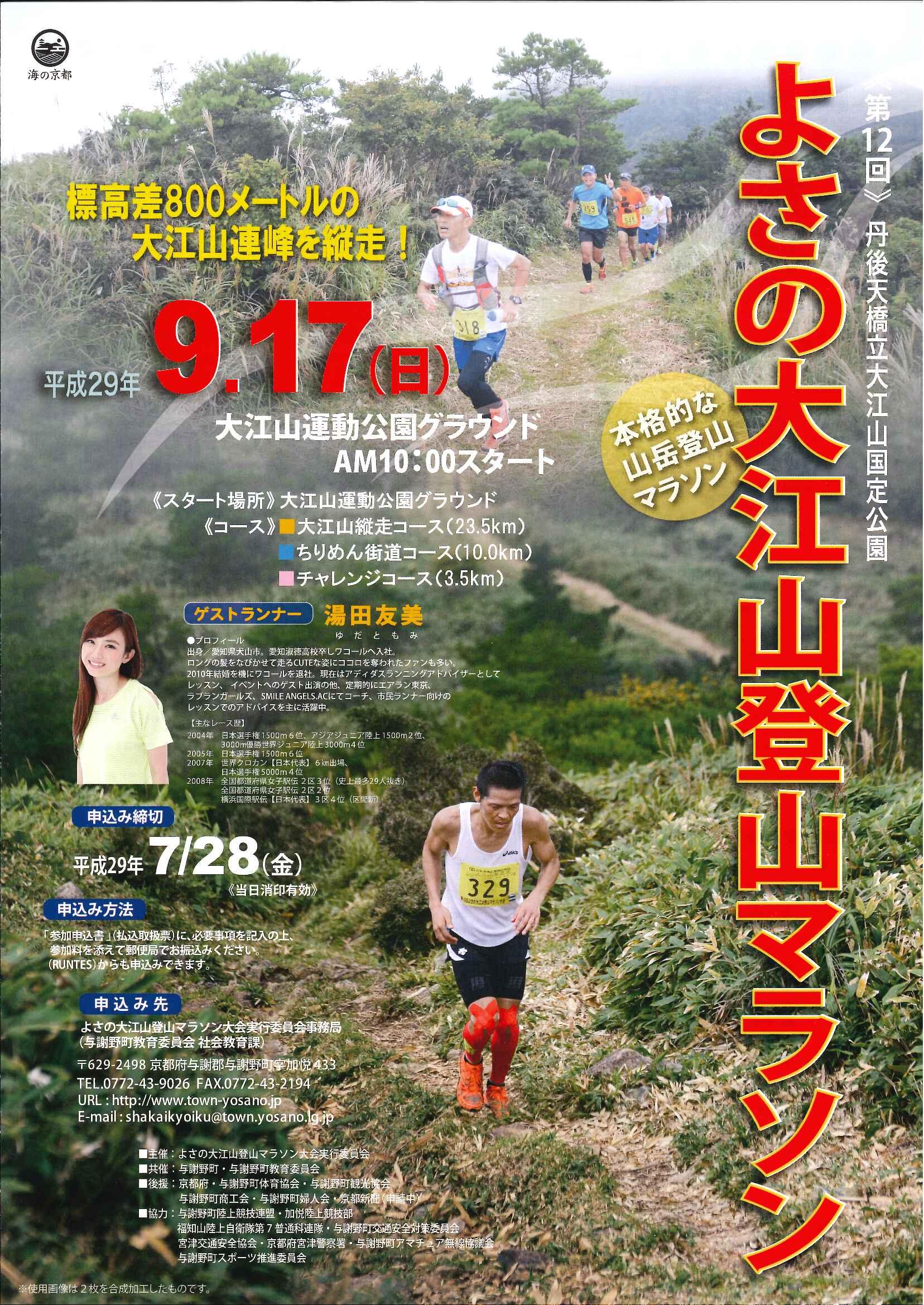 第12回よさの大江山登山マラソン大会開催の有無について